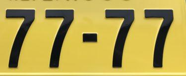 希望ナンバー 7777 を取得  特殊ナンバーなら意外と当たる